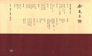 《金克木集》(全八卷) 电子书(pdf+mobi+epub+txt+azw3)