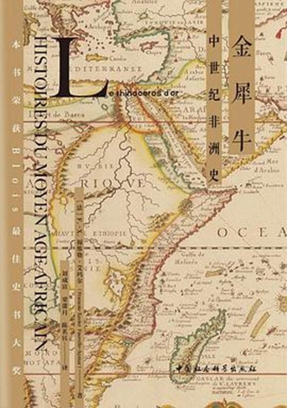 《金犀牛:中世纪非洲史》电子书(pdf+mobi+epub+txt+azw3)