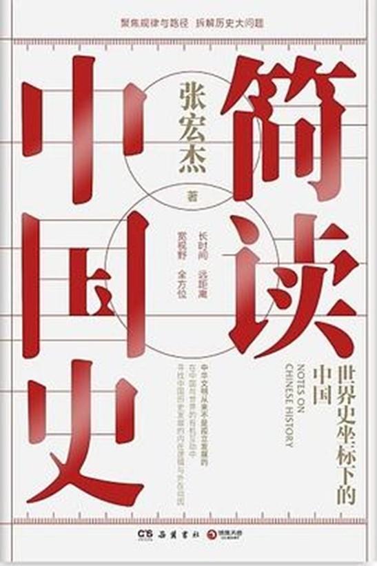 《简读中国史》电子书(pdf+mobi+epub+txt+azw3)