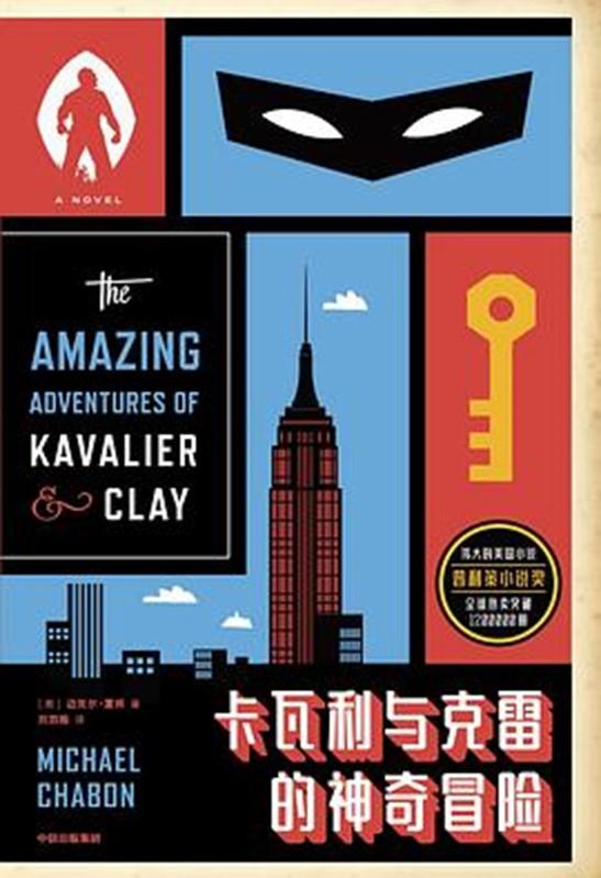 《卡瓦利与克雷的神奇冒险》电子书(pdf+mobi+epub+txt+azw3)