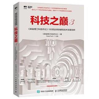 《科技之巅3》 电子书(pdf+mobi+epub+txt+azw3)