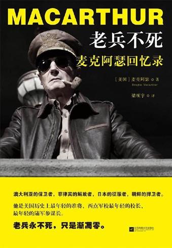 《老兵不死》 电子书(pdf+mobi+epub+txt+azw3)