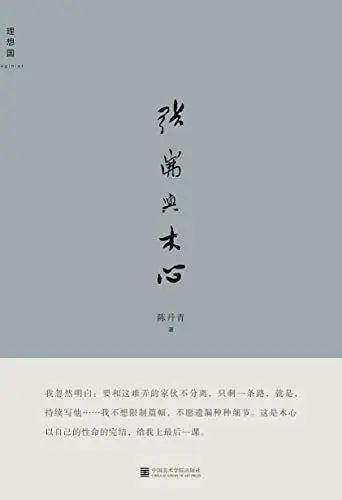 《张岪与木心》电子书(pdf+epub+azw3+txt)