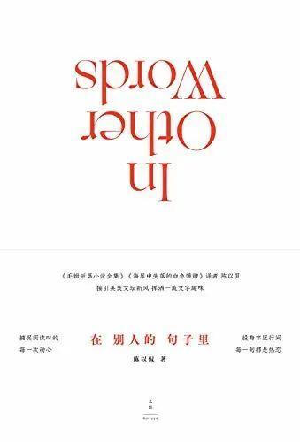 《在别人的句子里》电子书(pdf+epub+azw3+txt)