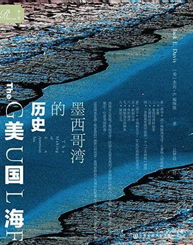 《美国海:墨西哥湾的历史》电子书(pdf+mobi+epub+azw3+txt)