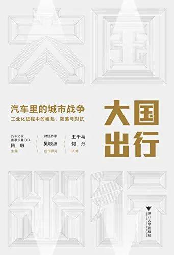 《大国出行:汽车里的城市战争》电子书(pdf+mobi+epub+azw3))