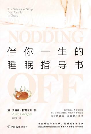 《伴你一生的睡眠指导书》 电子书(pdf+mobi+epub+txt+azw3)