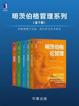 《明茨伯格管理系列(全5册)》 电子书(pdf+mobi+epub+txt+azw3)