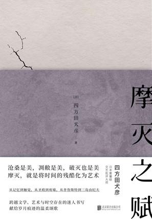 《摩灭之赋》 电子书(pdf+mobi+epub+txt+azw3)