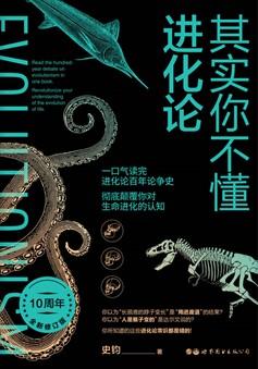 《其实你不懂进化论》 电子书(pdf+mobi+epub+txt+azw3)