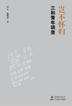 《岂不怀归》 电子书(pdf+mobi+epub+txt+azw3)