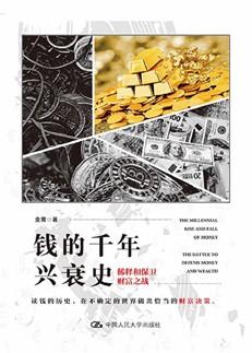 《钱的千年兴衰史》 电子书(pdf+mobi+epub+txt+azw3)