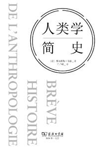 《人类学简史》 电子书(pdf+mobi+epub+txt+azw3)