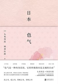 《日本色气》 电子书(pdf+mobi+epub+txt+azw3)