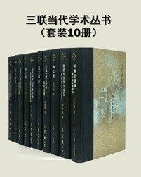《三联当代学术丛书(套装10册)》 电子书(pdf+mobi+epub+txt+azw3)