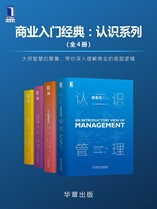 《商业入门经典:认识系列(全4册)》 电子书(pdf+mobi+epub+txt+azw3)