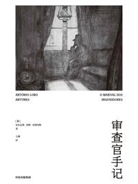 《审查官手记》 电子书(pdf+mobi+epub+txt+azw3)
