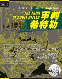 《审判希特勒》 电子书(pdf+mobi+epub+txt+azw3)