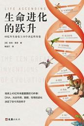 《生命进化的跃升》 电子书(pdf+mobi+epub+txt+azw3)