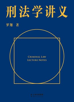 《刑法学讲义》 电子书(pdf+mobi+epub+txt+azw3)