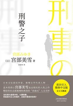 《刑警之子》 电子书(pdf+mobi+epub+txt+azw3)