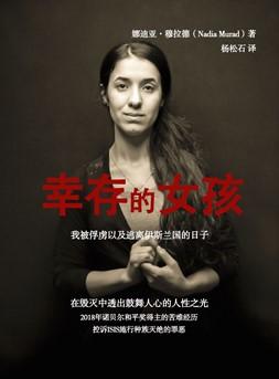 《幸存的女孩》 电子书(pdf+mobi+epub+txt+azw3)