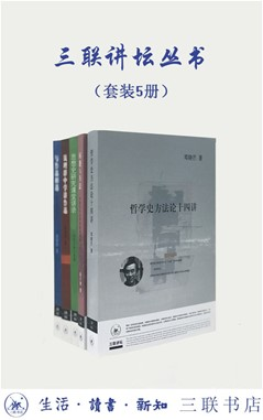 《三联讲坛丛书(套装共5册)》 电子书(pdf+mobi+epub+txt+azw3)