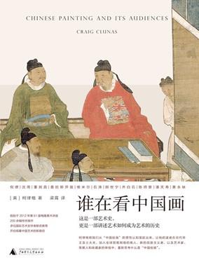 《谁在看中国画》 电子书(pdf+mobi+epub+txt+azw3)