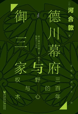 《德川幕府与御三家》 电子书(pdf+mobi+epub+txt+azw3)