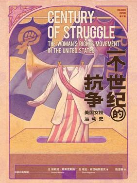 《一个世纪的抗争:美国女权运动史(增订版)》 电子书(pdf+mobi+epub+txt+azw3)