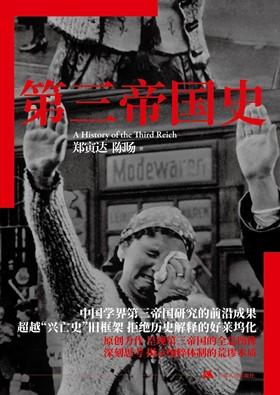 《第三帝国史》 电子书(pdf+mobi+epub+txt+azw3)