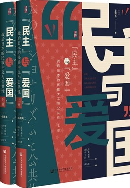 """《""""民主""""与""""爱国""""》电子书(pdf+mobi+epub+txt+azw3)"""