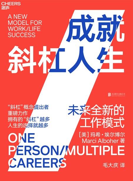 《成就斜杠人生》电子书 pdf+mobi+azw3+txt+epub 下载