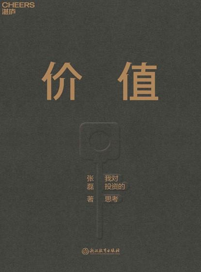 《价值》张磊 电子书 pdf+mobi+azw3+txt+epub 下载