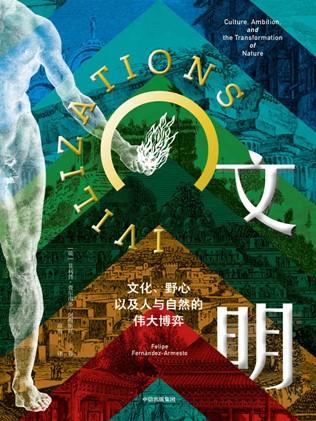 《文明:文化、野心,以及人与自然的伟大博弈》 电子书(pdf+mobi+epub+txt+azw3)
