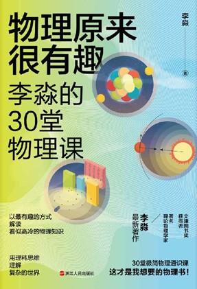 《物理原来很有趣:李淼的30堂物理课》 电子书(pdf+mobi+epub+txt+azw3)