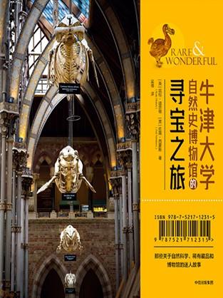 《牛津大学自然史博物馆的寻宝之旅》 电子书(pdf+mobi+epub+txt+azw3)