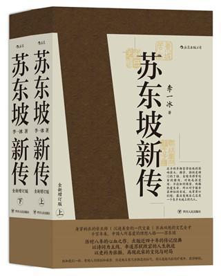 《苏东坡新传(简体版)》 电子书(pdf+mobi+epub+txt+azw3)