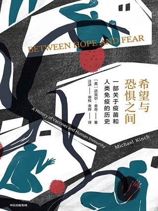 《希望与恐惧之间》 电子书(pdf+mobi+epub+txt+azw3)