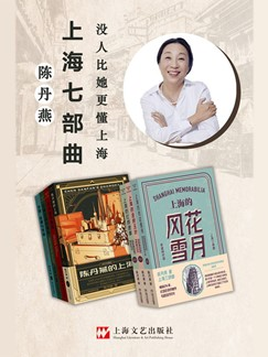 陈丹燕上海七部曲 电子书(pdf+mobi+epub+txt+azw3)