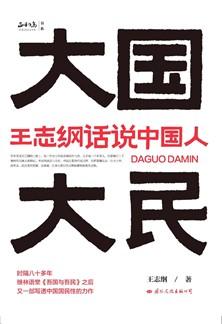 大国大民 电子书(pdf+mobi+epub+txt+azw3)