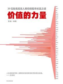 价值的力量 电子书(pdf+mobi+epub+txt+azw3)