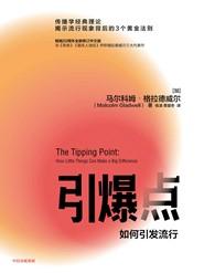 引爆点(第五版) 电子书(pdf+mobi+epub+txt+azw3)