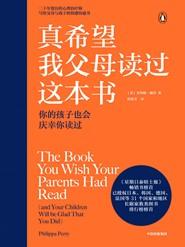 《真希望我父母读过这本书》 电子书(pdf+mobi+epub+txt+azw3)