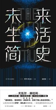 《未来生活简史》 电子书(pdf+mobi+epub+txt+azw3)