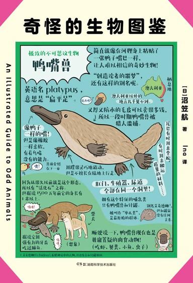 《奇怪的生物图鉴》 电子书(pdf+mobi+epub+txt+azw3)