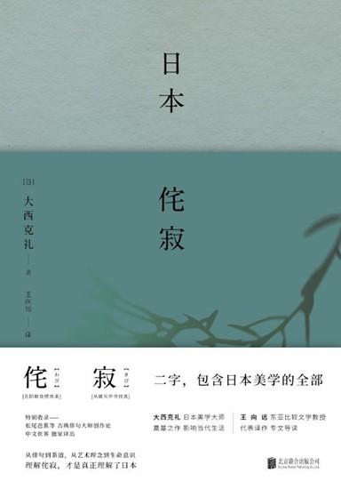 《日本侘寂》 电子书(pdf+mobi+epub+txt+azw3)