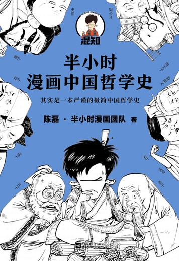 《半小时漫画中国哲学史》 电子书(pdf+mobi+epub+txt+azw3)