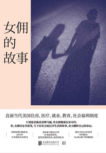《女佣的故事》 电子书(pdf+mobi+epub+txt+azw3)