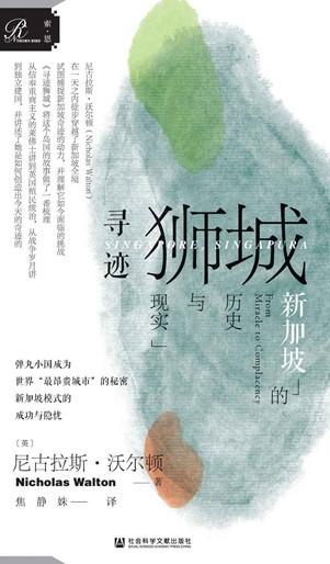《寻迹狮城:新加坡的历史与现实 (索恩系列)》 电子书(pdf+mobi+epub+txt+azw3)